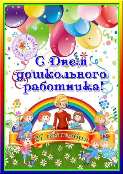 Картинки с поздравлениями к дню дошкольного работника для всех работников